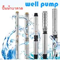 solar brushless well pump